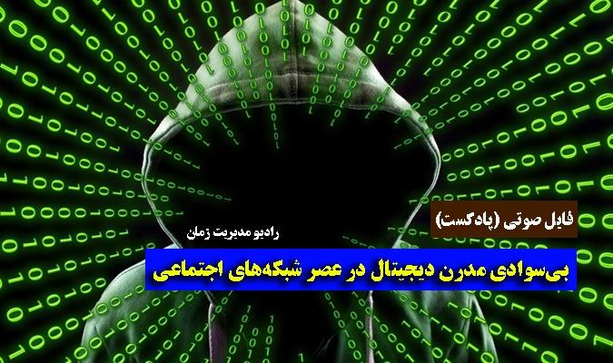 انقلاب اطلاعاتی و دیجیتال و آسیب های شبکههای اجتماعی