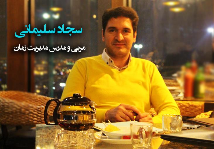 عکس سجاد سلیمانی - جلسات صد دقیقهای مشاوره گفتگو و راهنمایی.