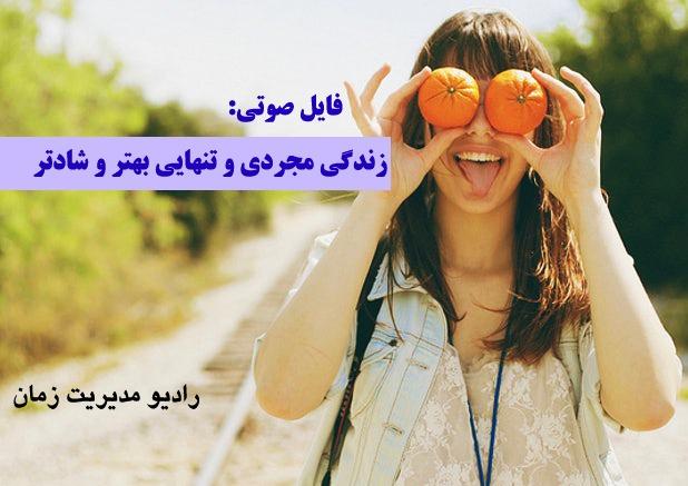 زندگی مجردی و تنهایی بهتر و شادتر