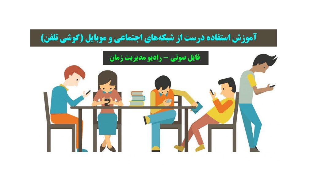 آموزش استفاده درست از شبکههای اجتماعی و موبایل گوشی تلفن