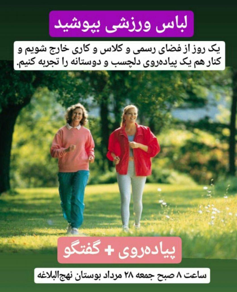 برای پیادهروی با لباس ورزشی تشریف بیاورید