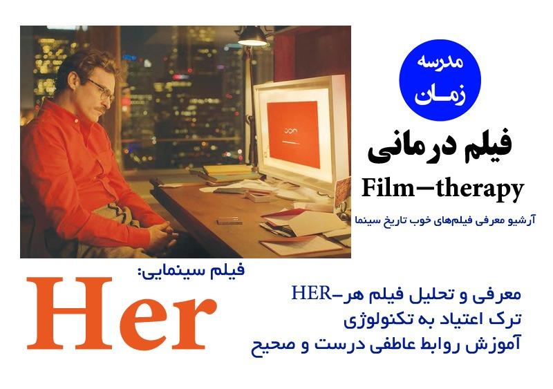 فیلم او HER با هدف فیلم درمانی