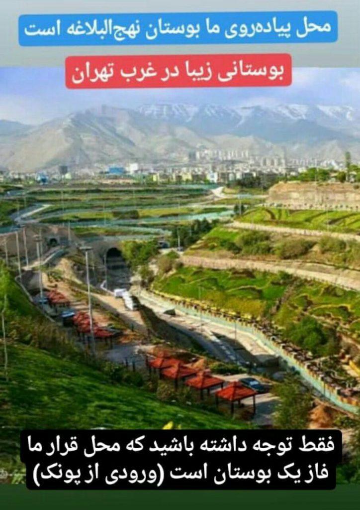 پیادهروی و ورزش در بوستان نهجالبلاغه - غرب تهران