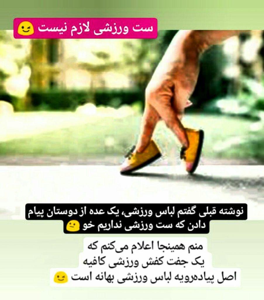 پیادهروی با کفش ورزشی حداقل توصیه من است