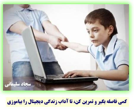 کمی فاصله بگیر و تمرین کن، تا آداب زندگی دیجیتال را بیاموزی - اعتیاد به اینترنت گوشی شبکه های اجتماعی کودکان - مدیریت زمان