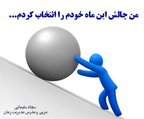 چالش فردی سجاد سلیمانی