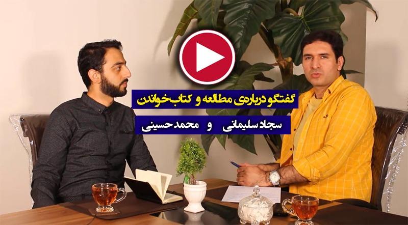 فیلم گفتگو سجاد سلیمانی با محمدحسینی درباره مطالعه کتابخواندن و تندخوانی