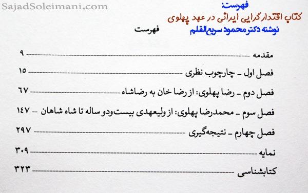فهرست کتاب اقتدارگرایی ایرانی در عهد قاجار