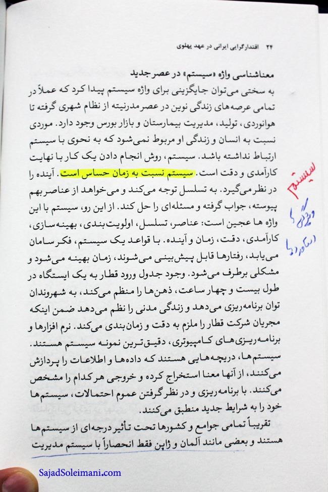 معرفی و خلاصهنویسی کتاب اقتدارگرایی ایرانی در عهد پهلوی دکتر سریع القلم