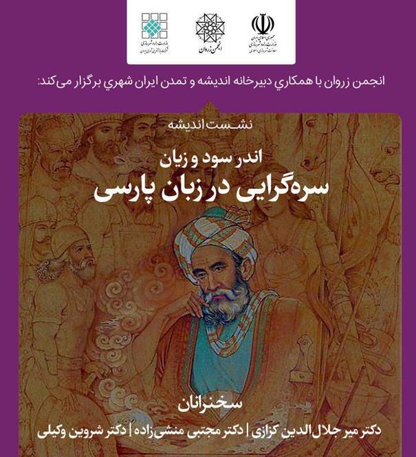 سخنرانی اندر سود و زیان سرهگرایی در زبان پارسی - کزازی - شروین وکیلی - رضا عطاریان