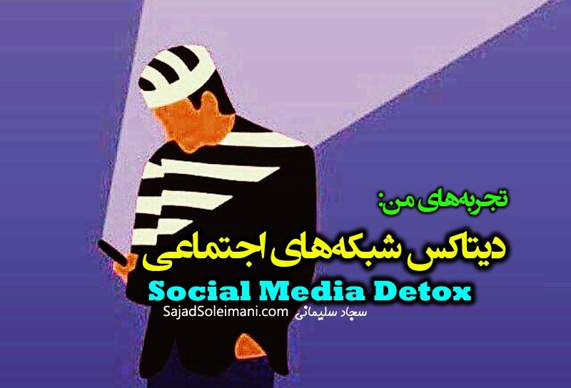 تجربه های من در دیتاکس کردن شبکههای اجتماعی