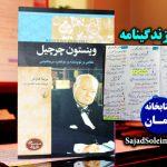 خلاصه کتاب زندگینامه وینستون چرچیل نخست وزیر انگلستان