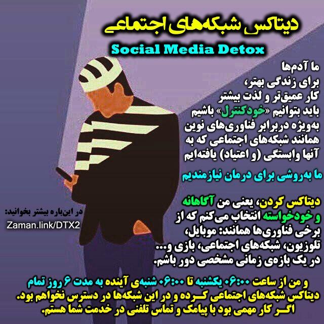 دیتاکس شبکههای اجتماعی