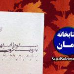 کتاب سقوط اصفهان جواد طباطبایی