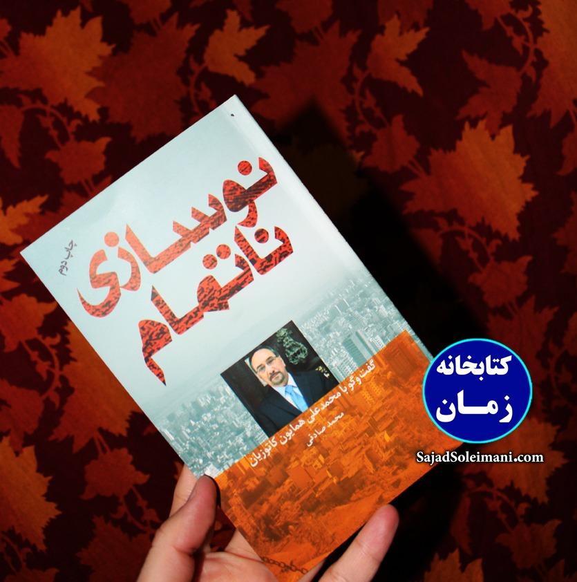 کتاب نوسازی ناتمام - گفتگو محمد صادقی با دکتر محمدعلی همایون کاتوزیان