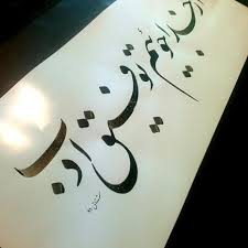 از خدا جوییم توفیق ادب که بی ادب محروم ماند ز لطف رب مولانا