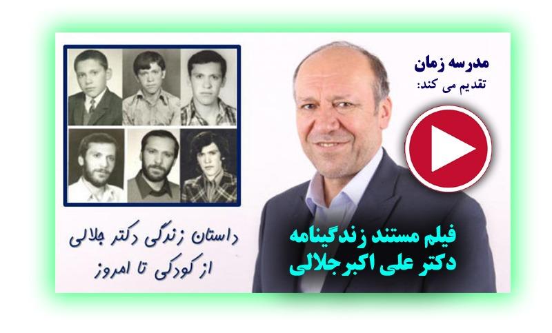 زندگی نامه دکتر علی اکبر جلالی2