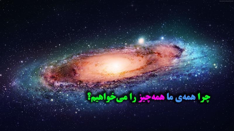 کهکشان خواستههای انسانها سرطان همه چیز خواهی