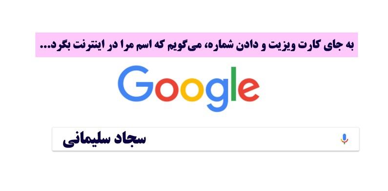 گوگل و سجاد سلیمانی