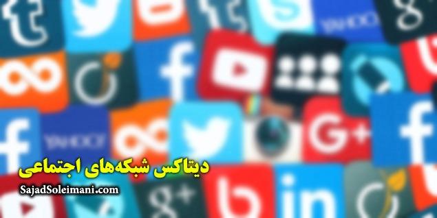 social-media-Detox-دیتاکس-شبکههای-اجتماعی