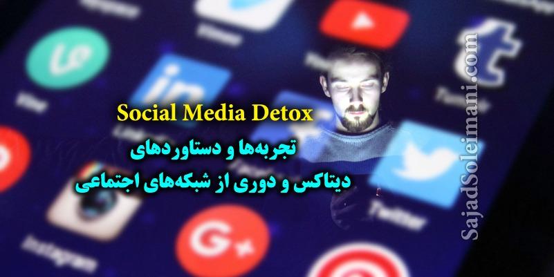 social media Detox دیتاکس شبکههای اجتماعی2