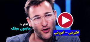 ویدیو: گفتگو با سایمون سینک - مدیریت و رهبری | کارتیمی و همکاری | انگیزشی آموزشی