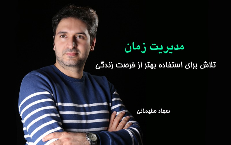 سجاد سلیمانی - مربی و مدرس مدیریت زمان
