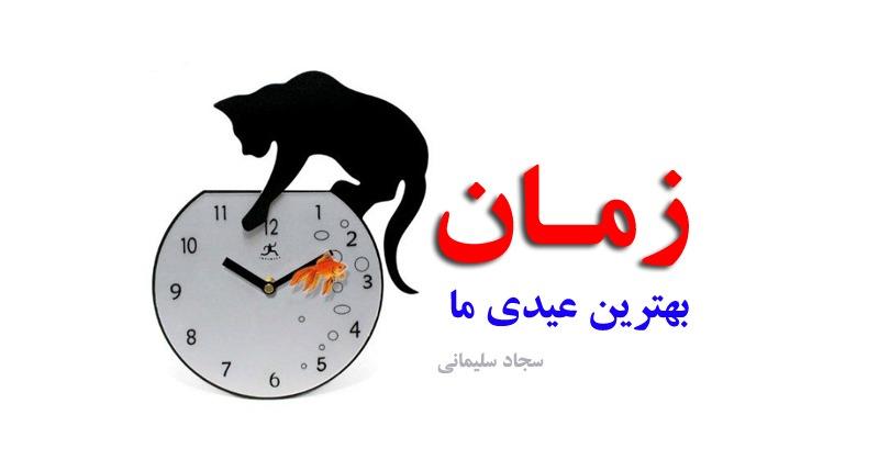 زمان بهترین عیدی ما