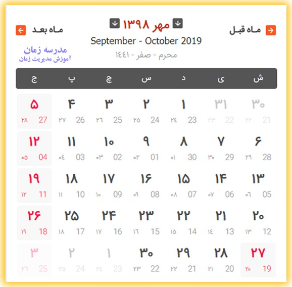 تقویم آذر ماه ۱۳۹۸