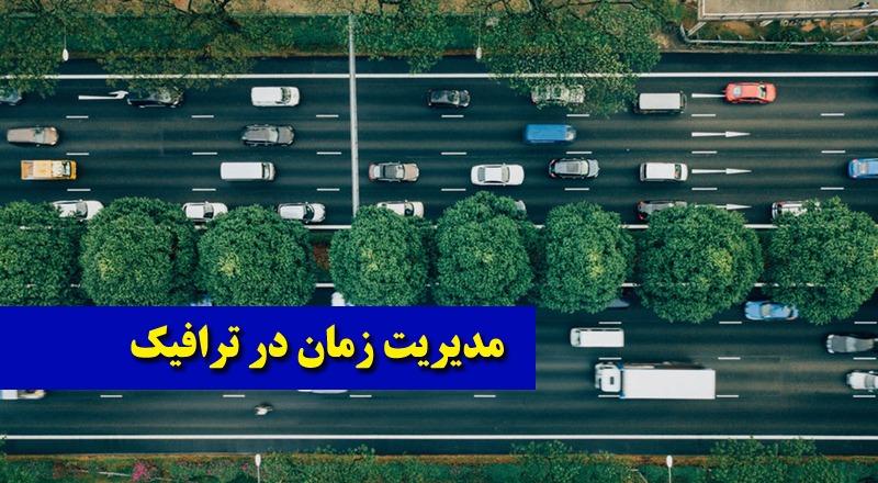 ترافیک رانندگی