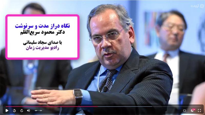 داشتن نگاه بلند مدت و سرنوشت دکتر محمود سریع القلم