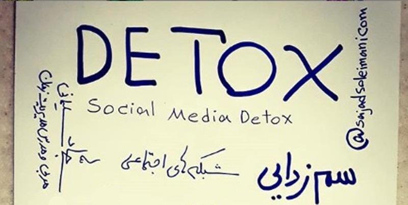 دیتاکس یا سم زدایی اینستاگرام instagram شبکه های اجتماعی