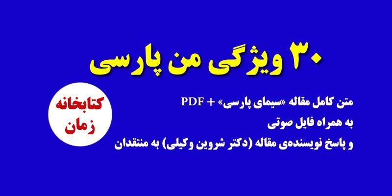 من پارسی