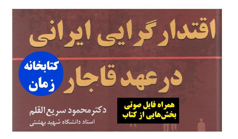 کتاب اقتدارگرایی در عهد قاجار سریع القلم همراه فایل صوتی
