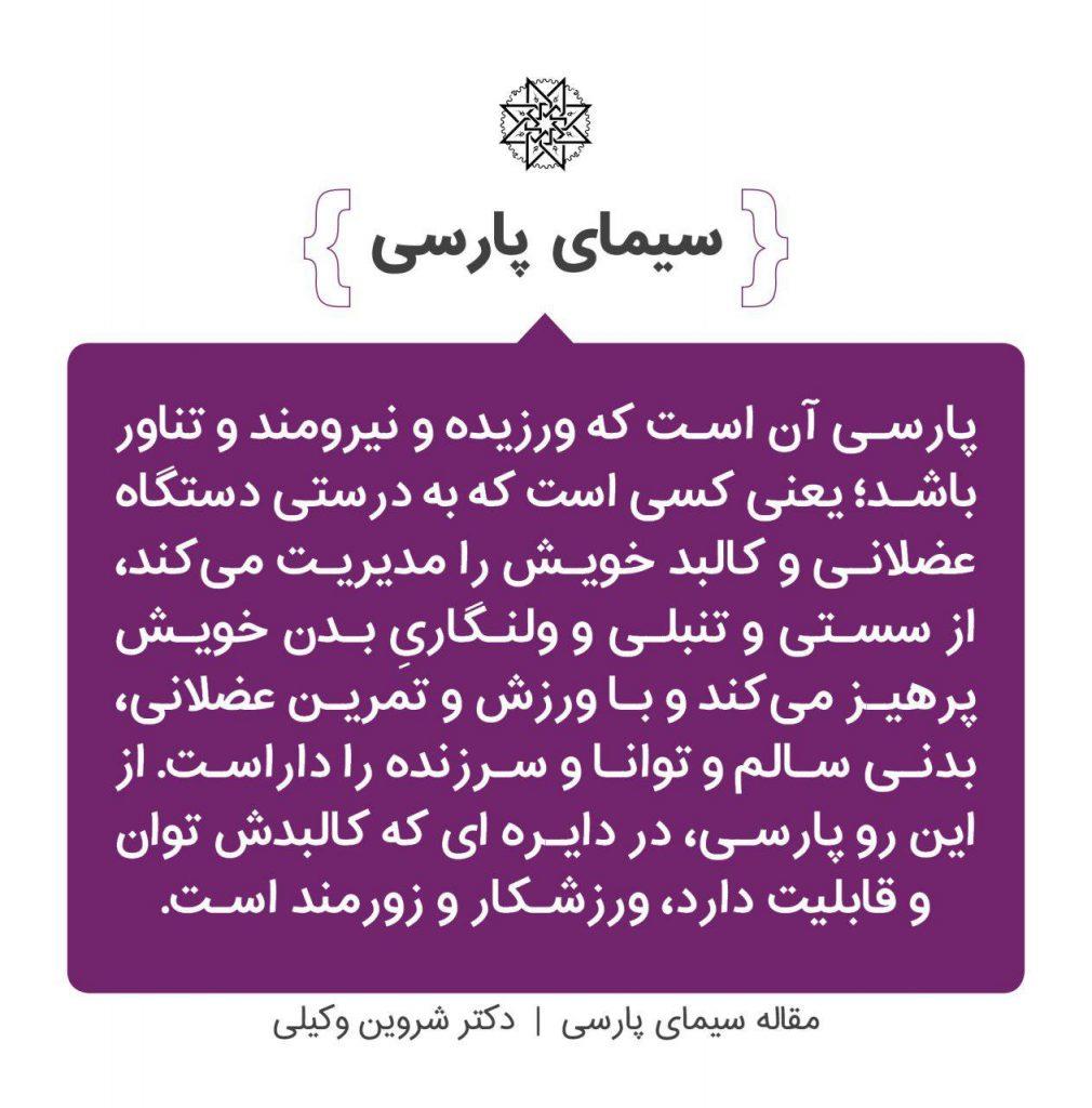 مقالهی سیمای پارسی - ویژگی 2 از 30 ویژگی من پارسی - دکتر شروین وکیلی