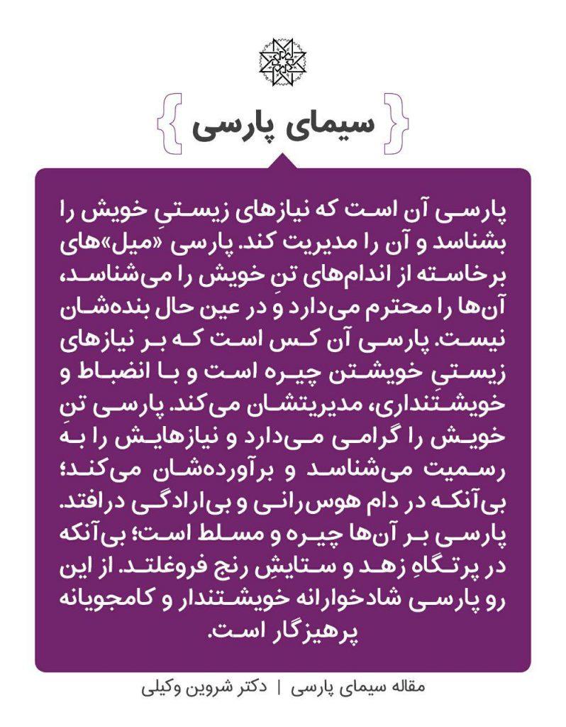 مقالهی سیمای پارسی - ویژگی 3 از 30 ویژگی من پارسی - دکتر شروین وکیلی