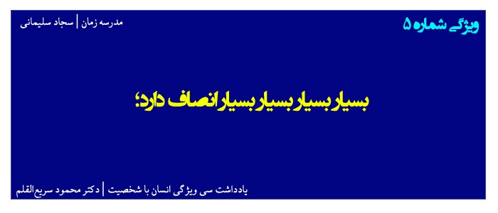 سی ویژگی انسان با شخصیت - دکتر محمود سریع القلم