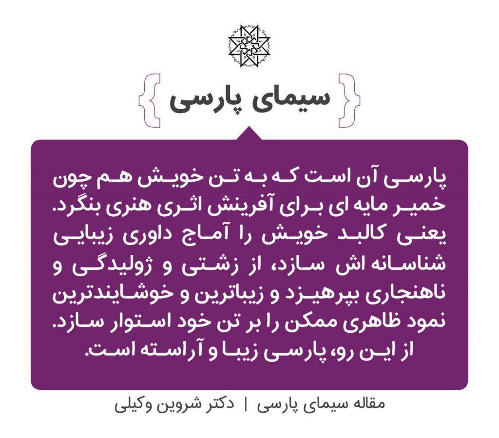 مقالهی سیمای پارسی - ویژگی 5 از 30 ویژگی من پارسی - دکتر شروین وکیلی