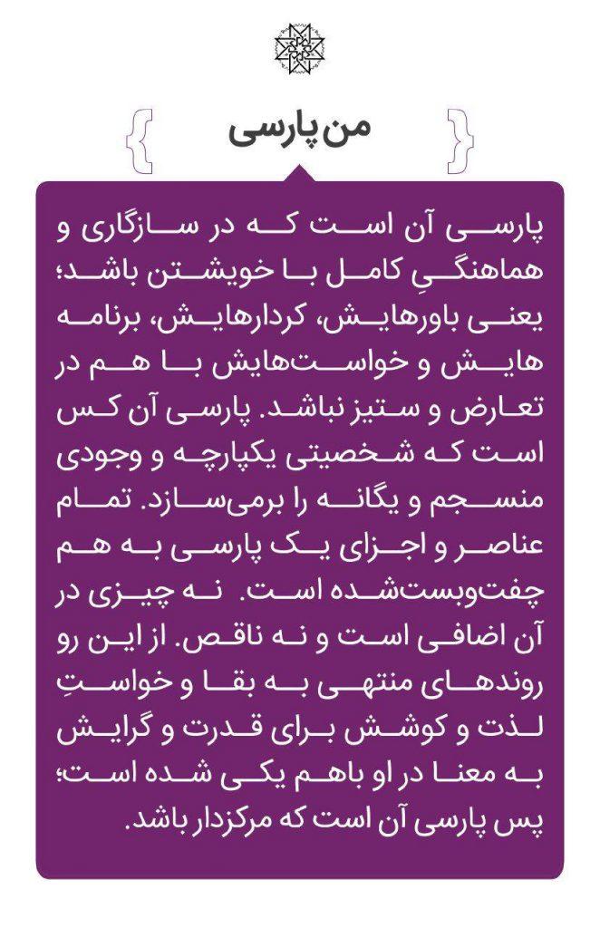مقالهی سیمای پارسی - ویژگی 10 از 30 ویژگی من پارسی - دکتر شروین وکیلی