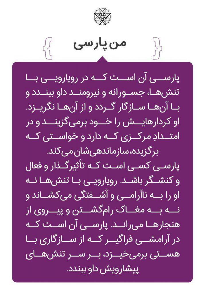 مقالهی سیمای پارسی - ویژگی 11 از 30 ویژگی من پارسی - دکتر شروین وکیلی