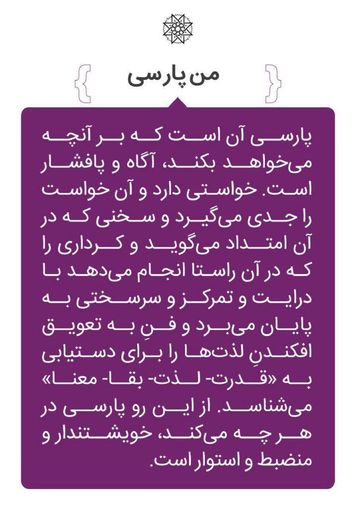 مقالهی سیمای پارسی - ویژگی 12 از 30 ویژگی من پارسی - دکتر شروین وکیلی