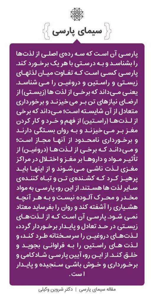 مقالهی سیمای پارسی - ویژگی 13 از 30 ویژگی من پارسی - دکتر شروین وکیلی