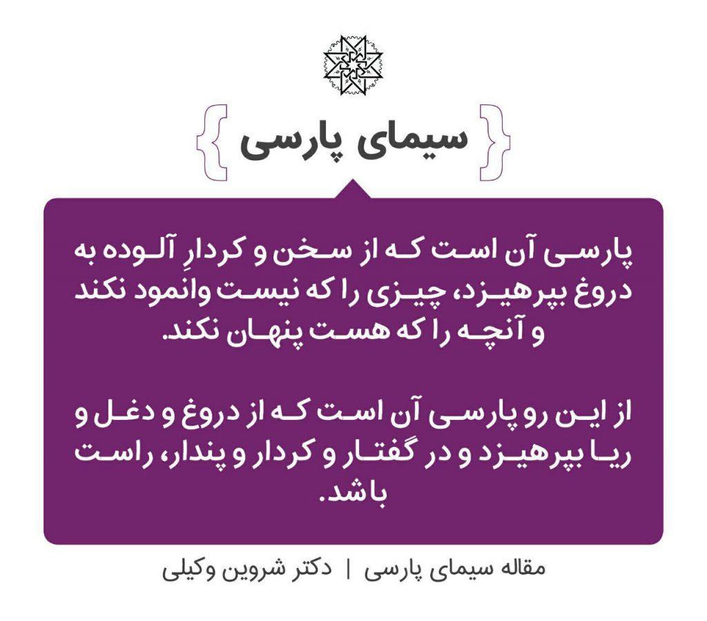 مقالهی سیمای پارسی - ویژگی 16 از 30 ویژگی من پارسی - دکتر شروین وکیلی