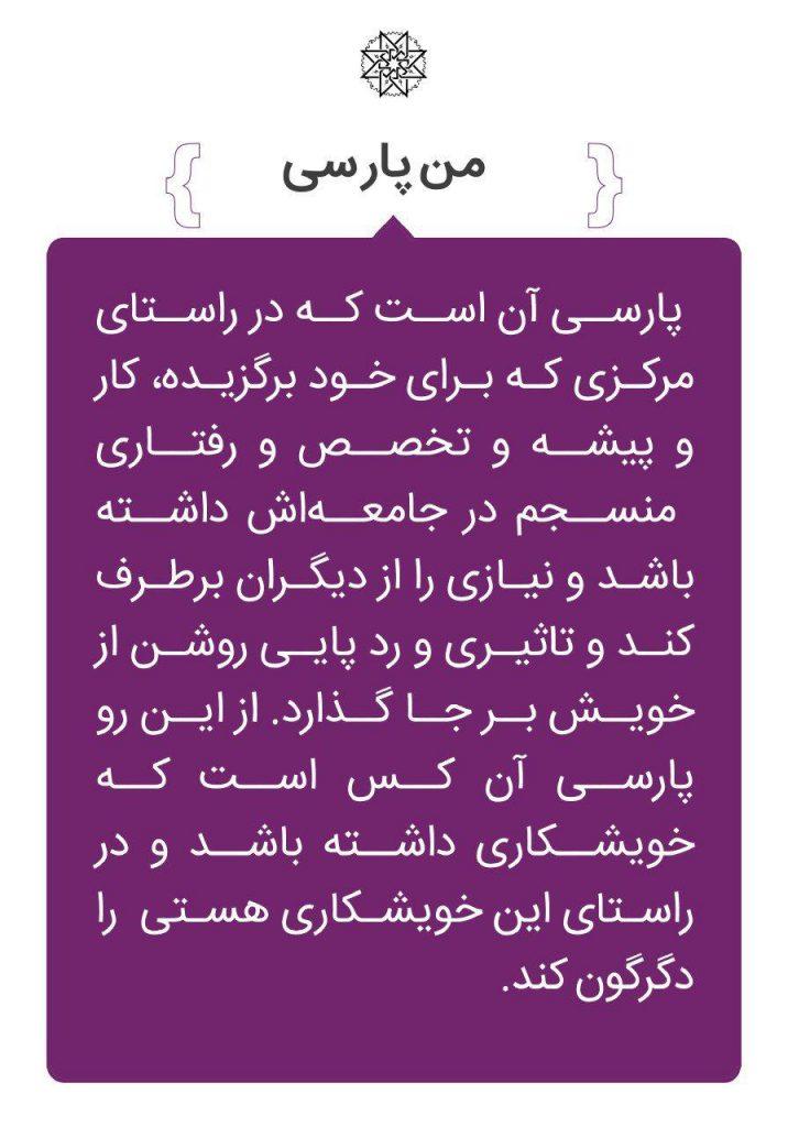مقالهی سیمای پارسی - ویژگی 17 از 30 ویژگی من پارسی - دکتر شروین وکیلی