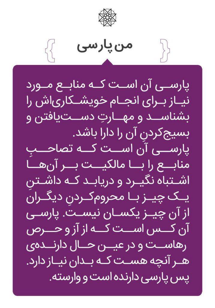 مقالهی سیمای پارسی - ویژگی 18 از 30 ویژگی من پارسی - دکتر شروین وکیلی