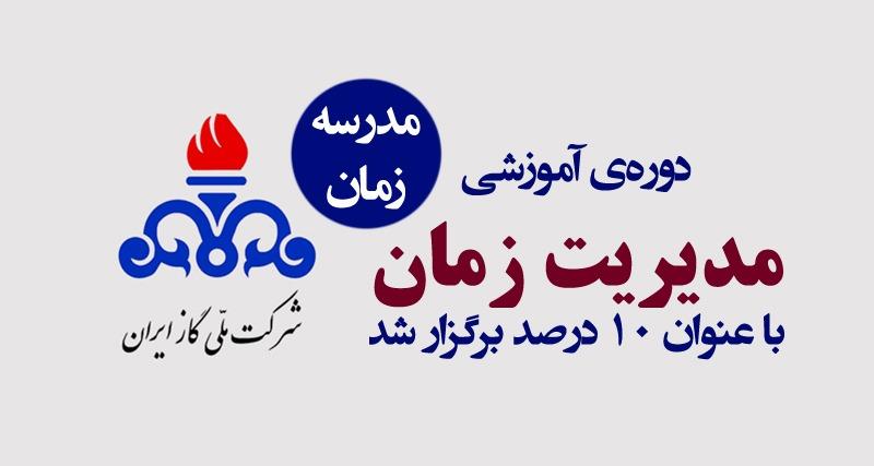 شرکت ملی گاز ایران مدرسه زمان دوره آموزشی مدیریت زمان