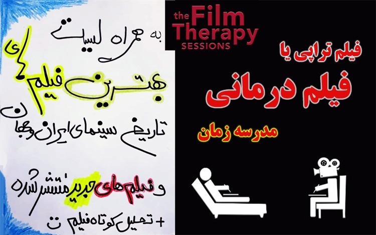 فیلم درمانی به همراه معرفی بهترین فیلم های تاریخ سینما