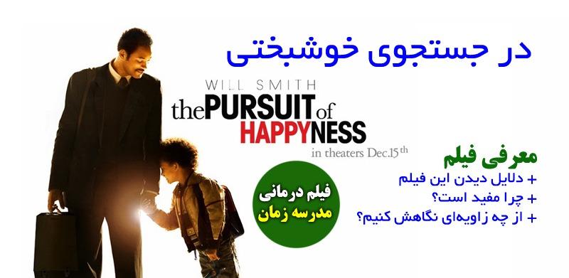 فیلم درمانی معرفی فیلم در جستجوی خوشبختی شادکامی
