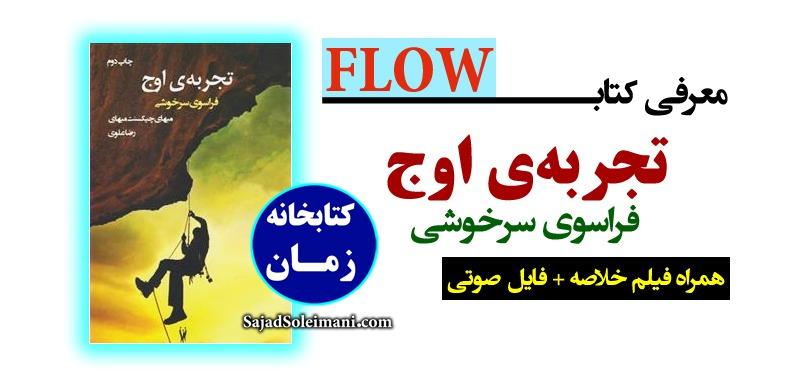 معرفی کتاب تجربه ی سرخوشی - flow فلو - غرقگی