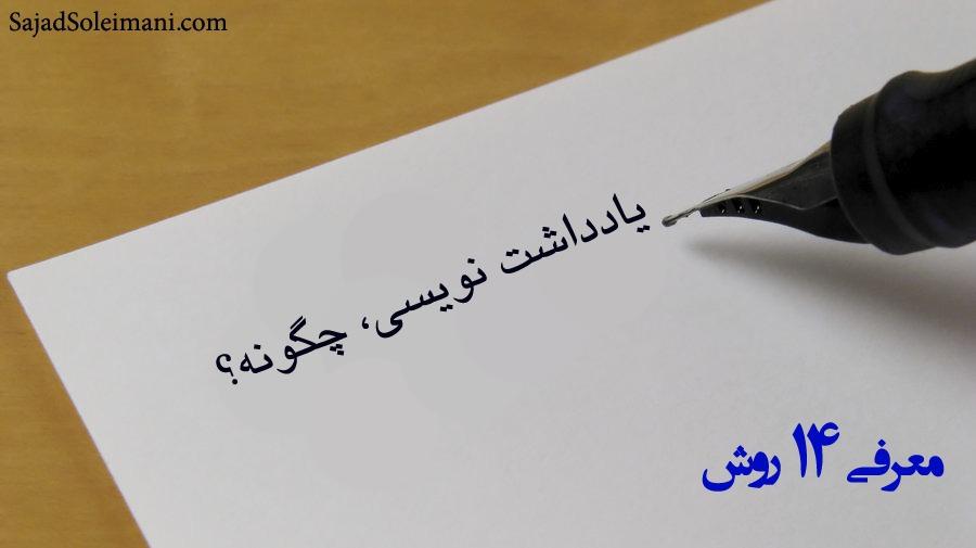 نوشتن و نویسندگی - یادداشت نویسی - جستارنویسی